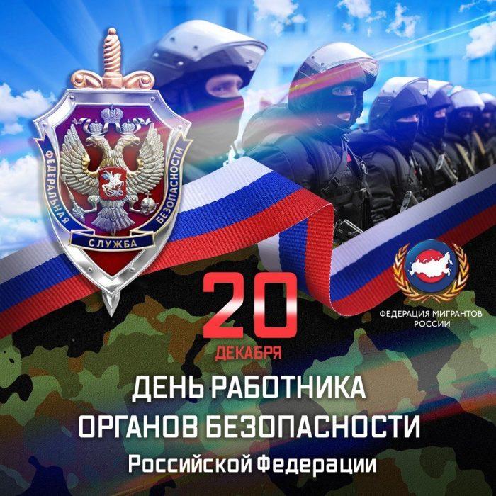 день фсб россии
