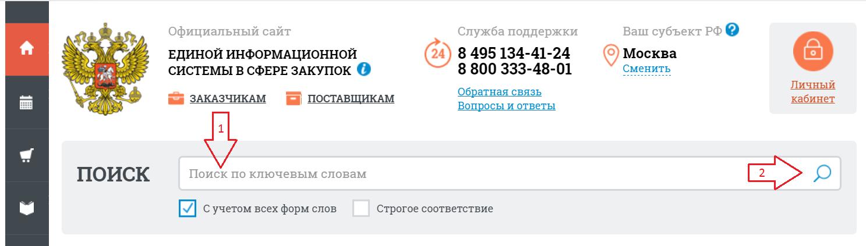 наз новосибирск