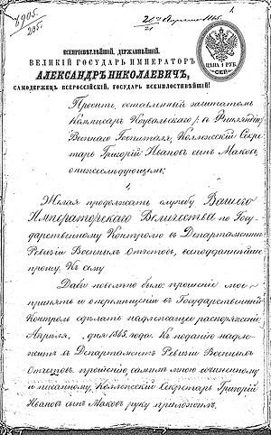 титулы в россии