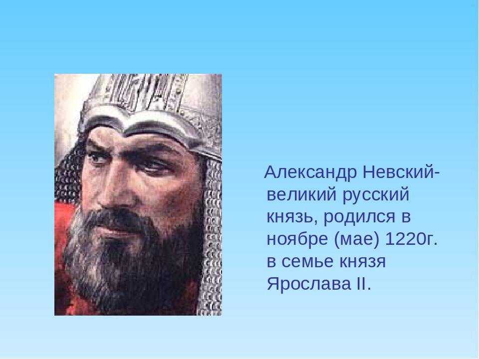 александр невский 5 класс