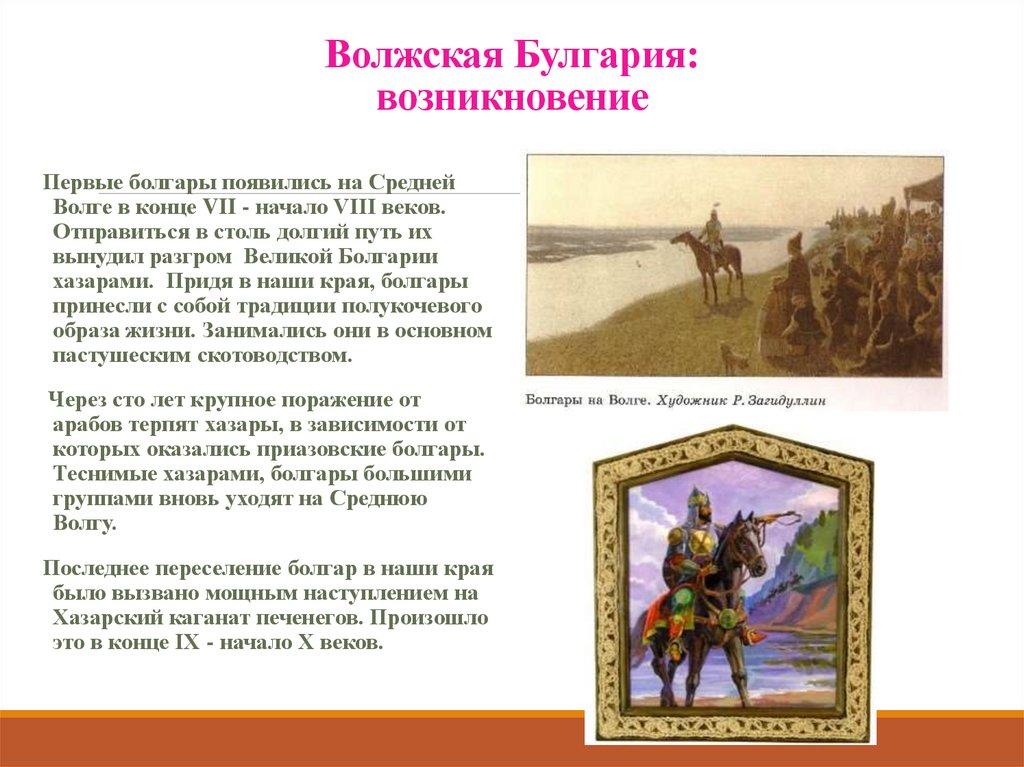 булгарский каганат
