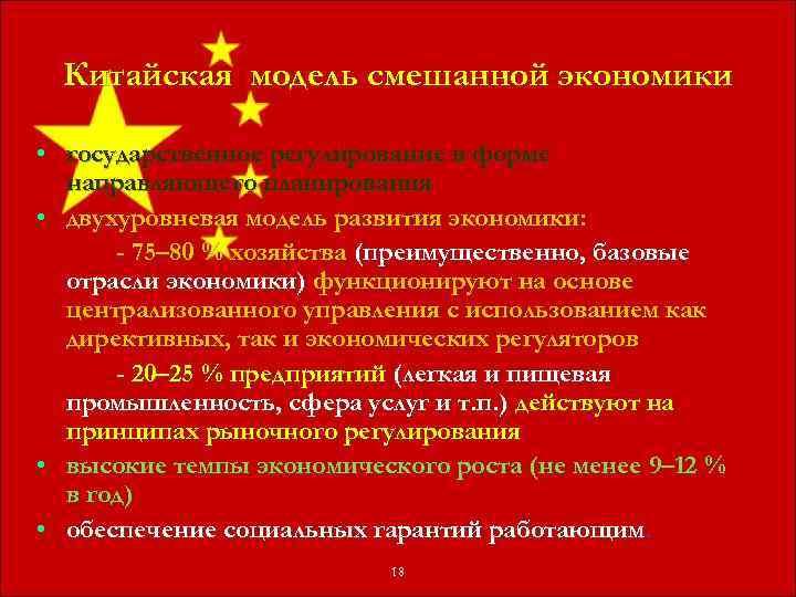 китайская модель экономического развития