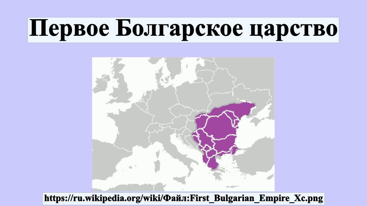 время возникновения болгарии