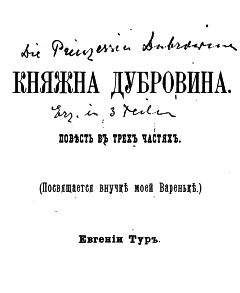 мавро орбини славянское царство читать онлайн бесплатно