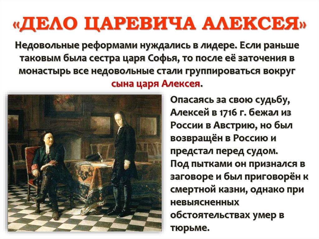 дело царевича алексея дата