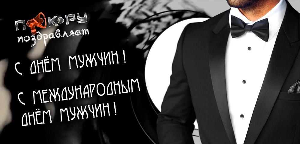 день мужика в россии