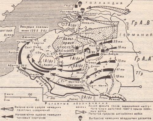 взятие парижа 1940