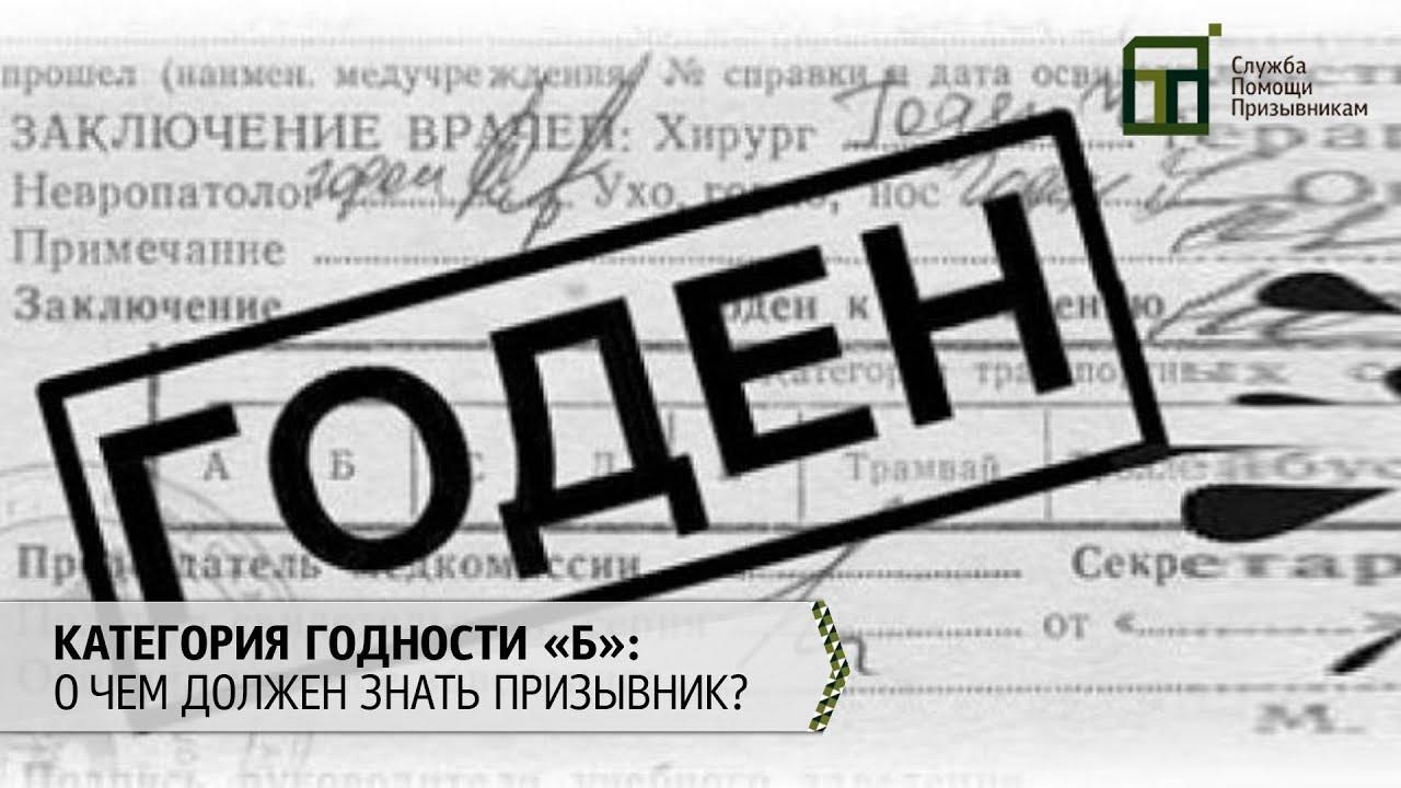 категория б в военном билете что значит