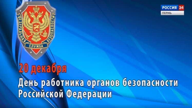 день чекиста в россии