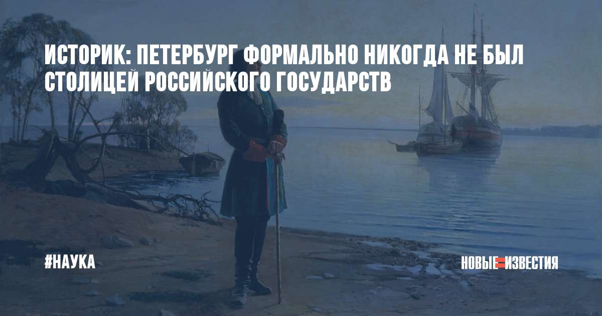 санкт петербург столица россии