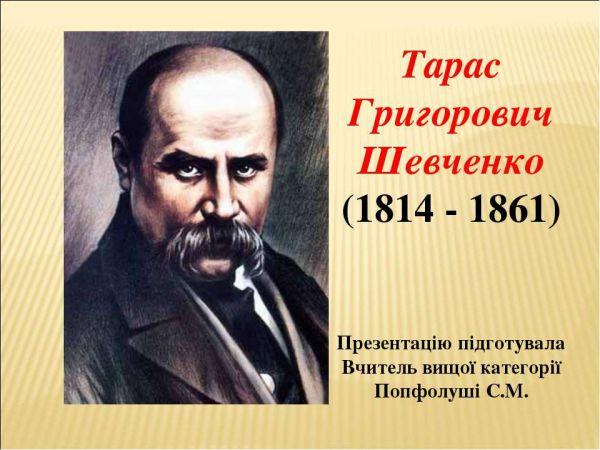 стих шевченко про хохлов поляков и евреев