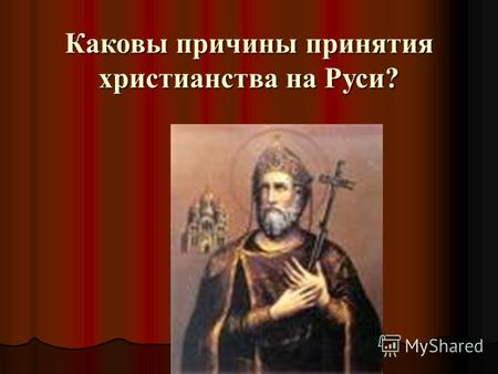 христианские течения