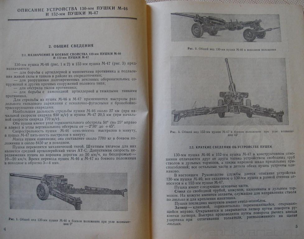 130 мм пушка