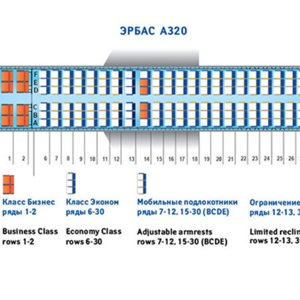 боинг 320 схема салона