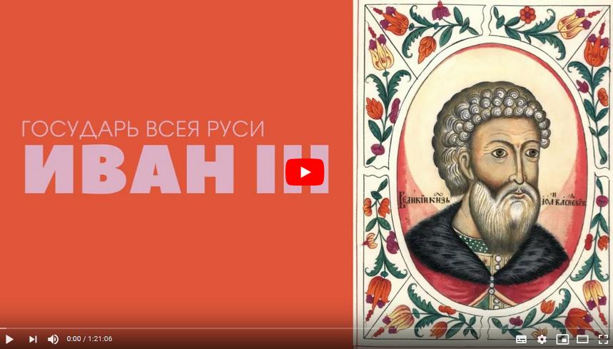 первым принял титул государя всея руси