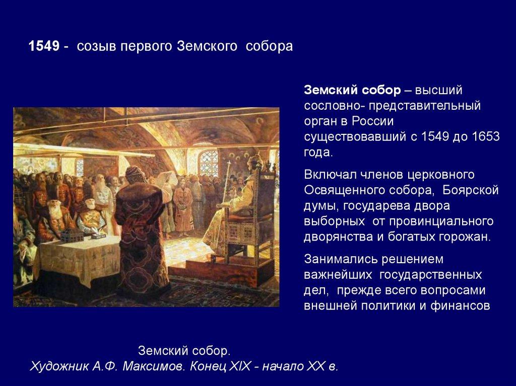 1550 год в истории