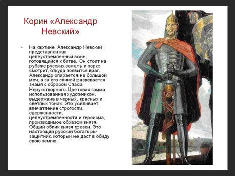 александр невский доклад 5 класс