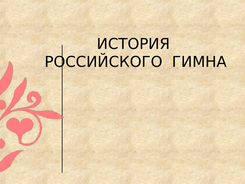 текст гимна