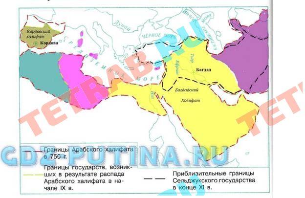 когда распался арабский халифат