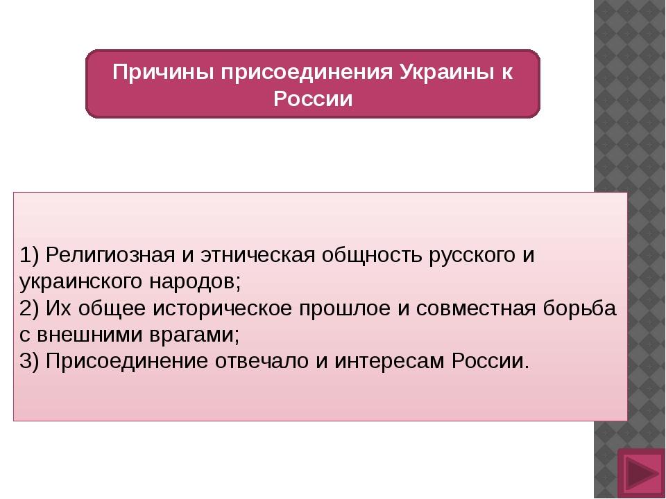 кто присоединил украину к россии