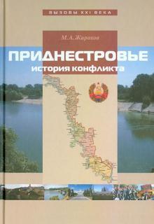 пмр молдова