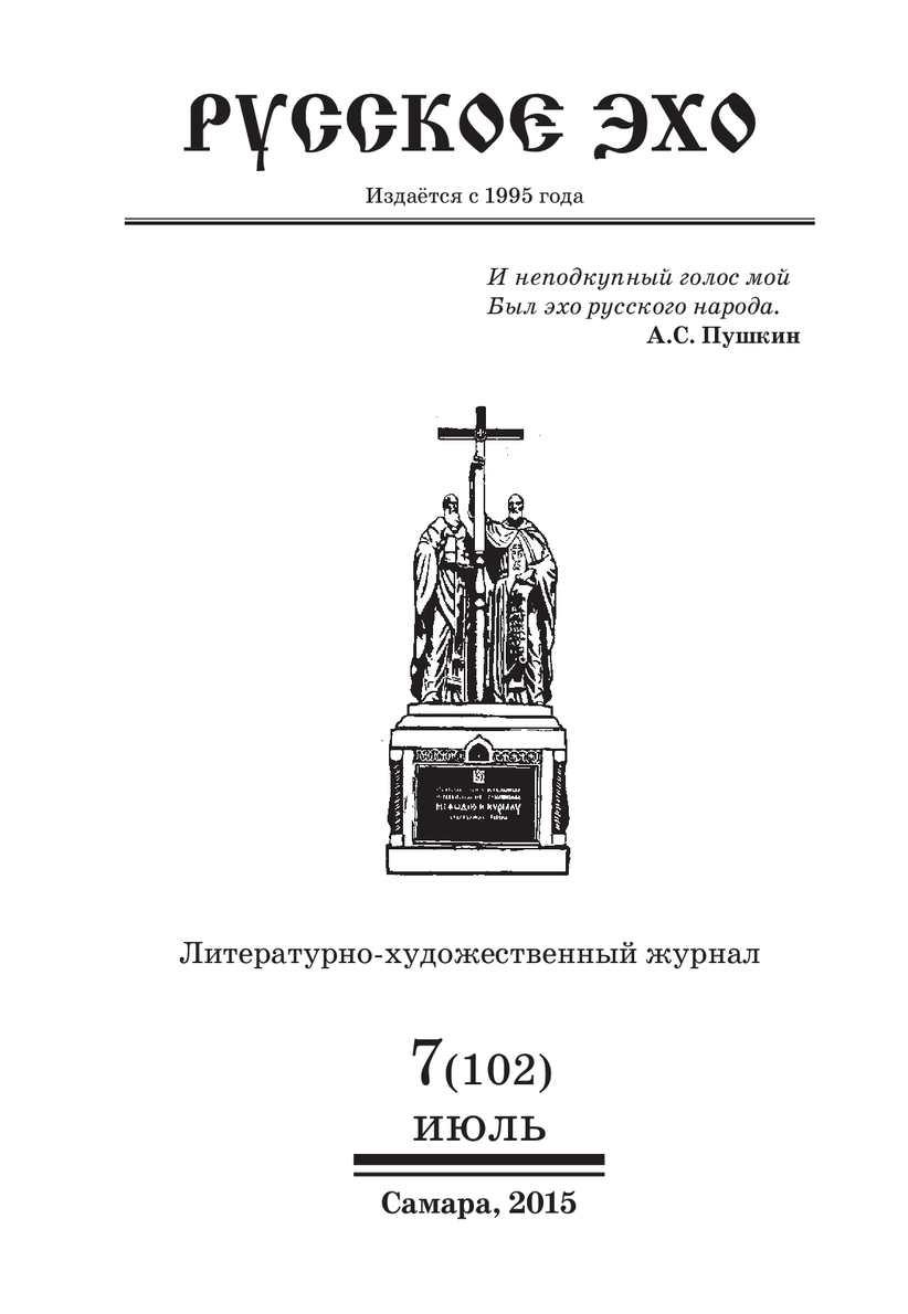 боевой священник