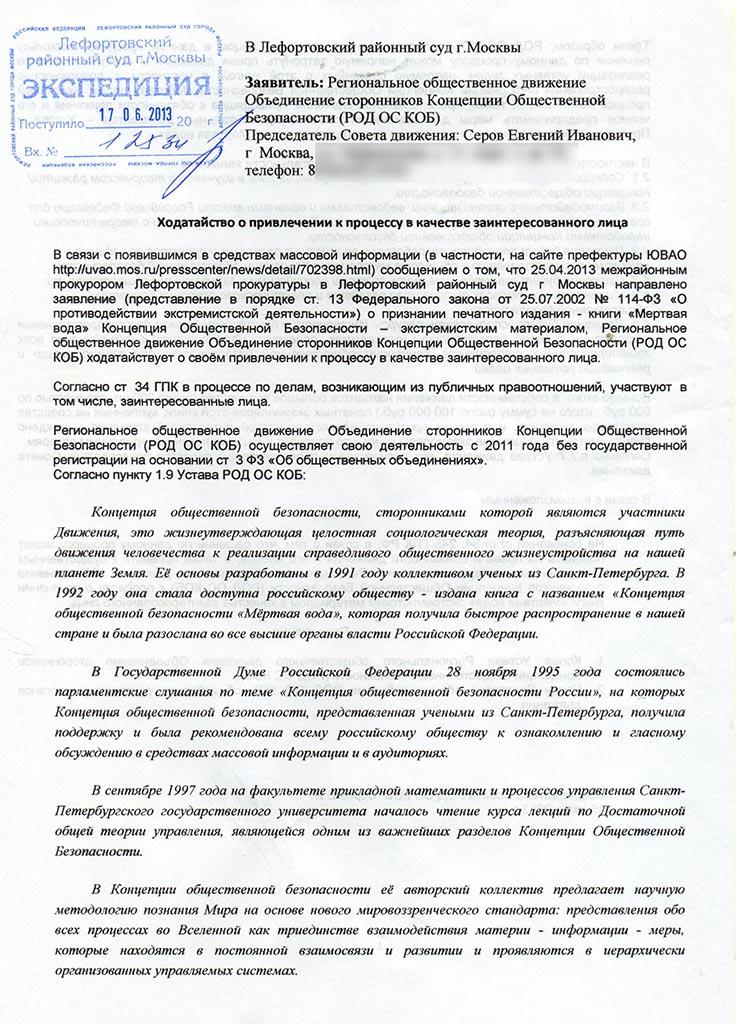 военно дипломатическая академия гру