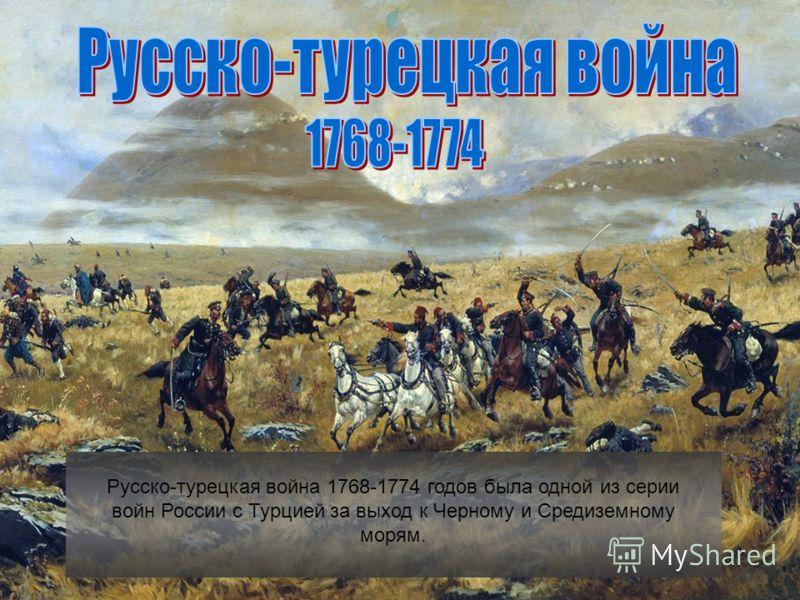 сколько войн было между россией и турцией