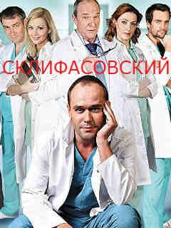 склифосовский врач википедия