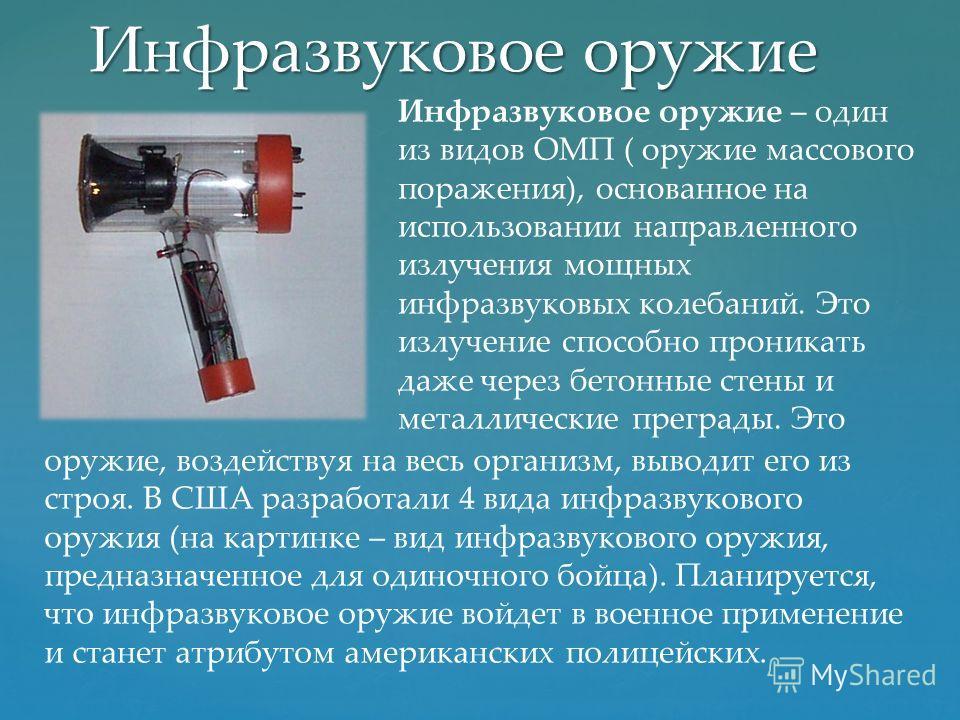 звуковая пушка направленного действия