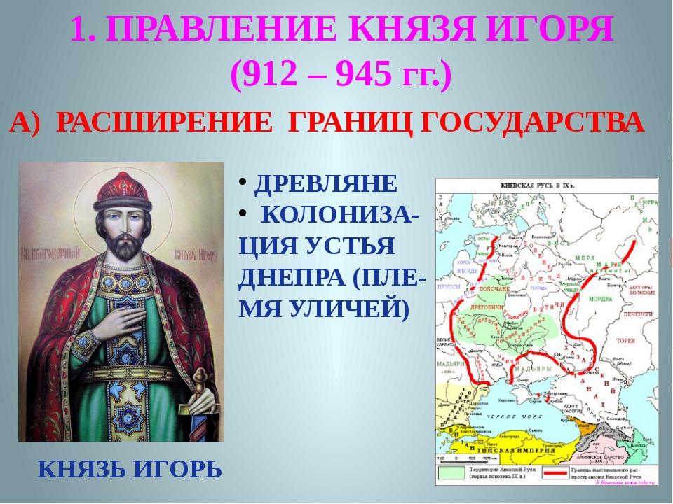 912 945 год событие на руси