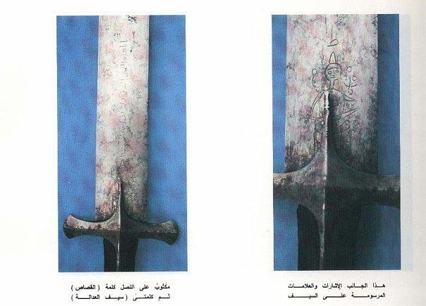 меч пророка