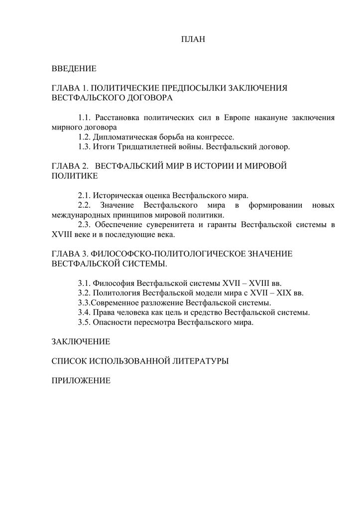 итоги версальской конференции