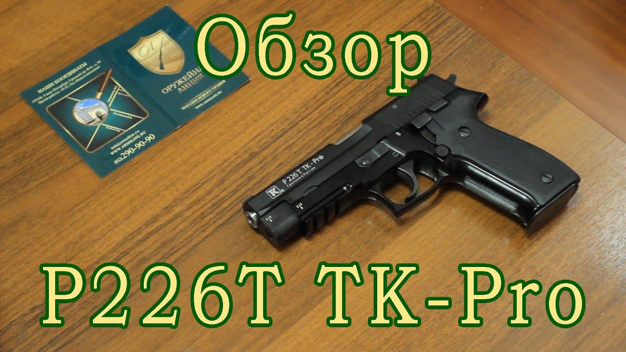 р226 травматический пистолет