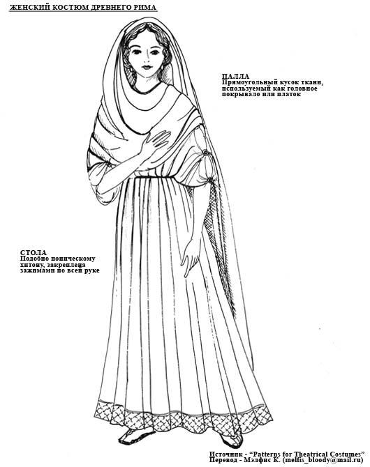 древнеримская одежда