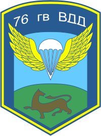 76 дивизия