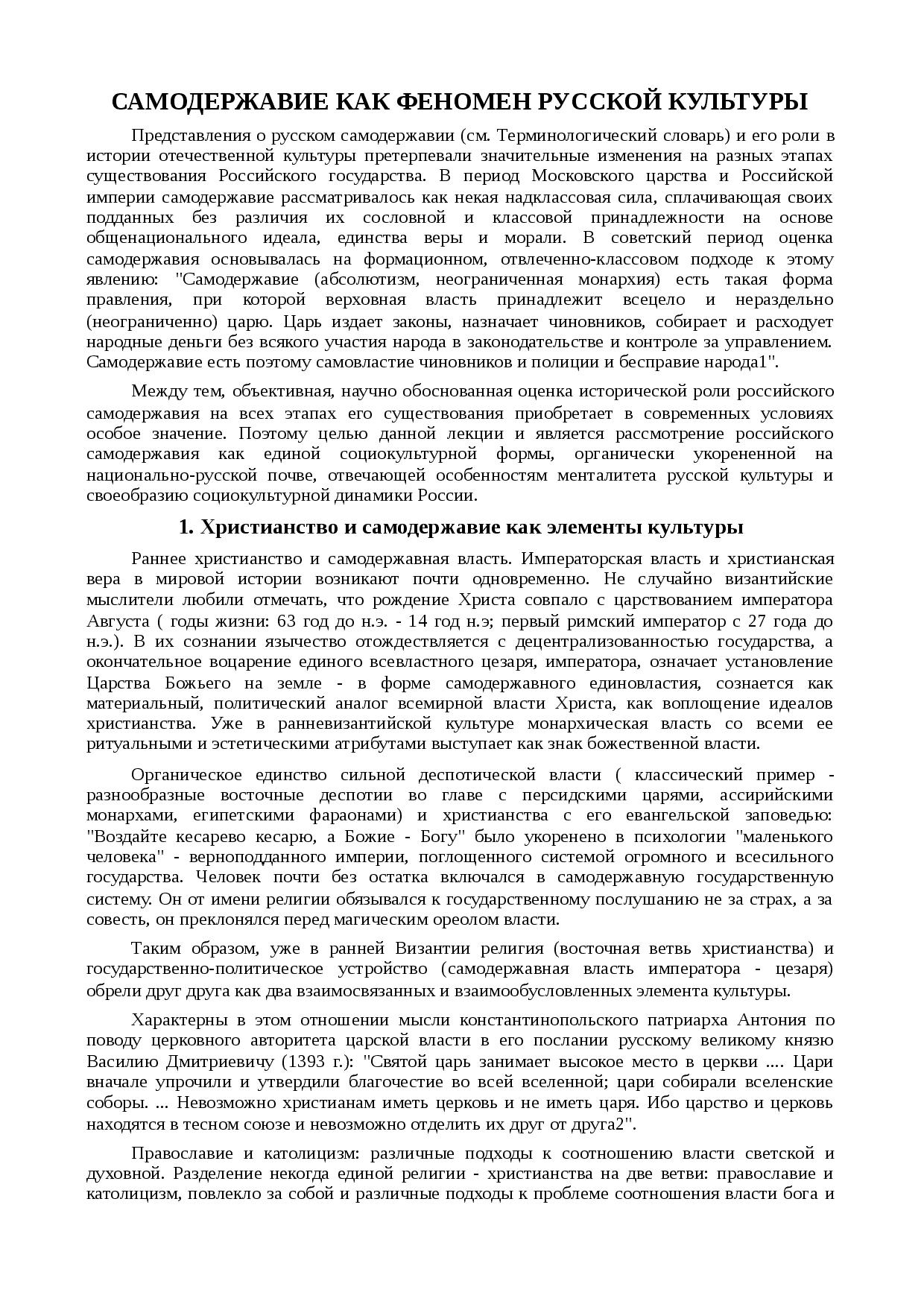 корин александр невский картина
