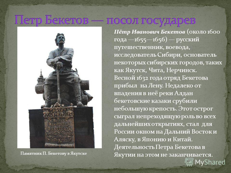 петр иванович бекетов