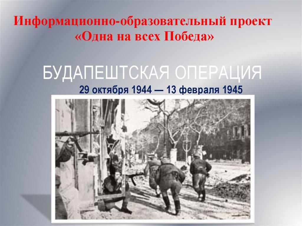 освобождение будапешта
