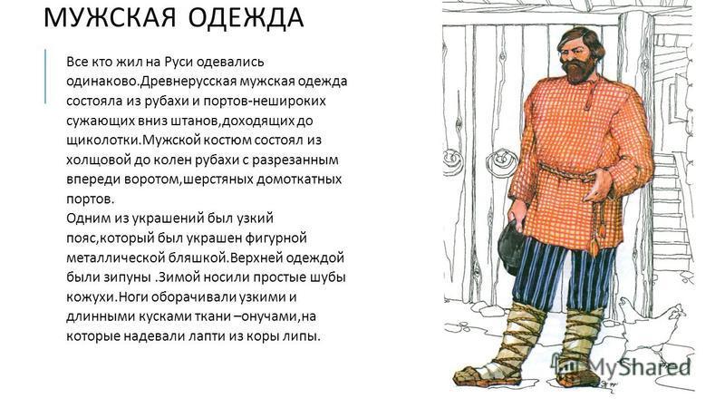 как одевались древние люди