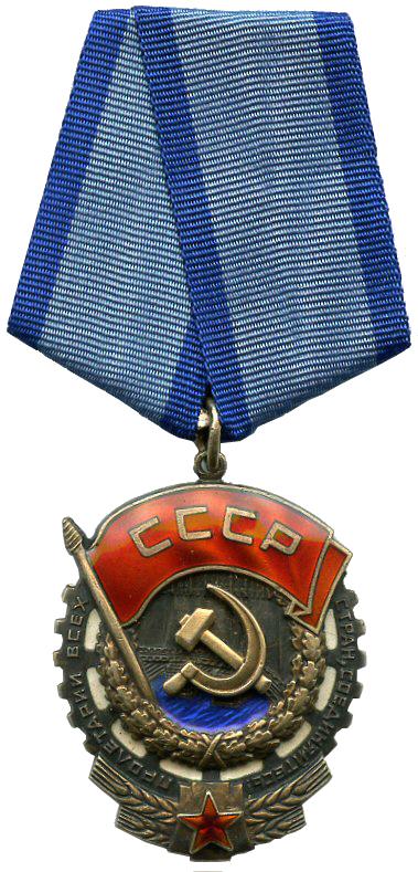советские ордена и медали