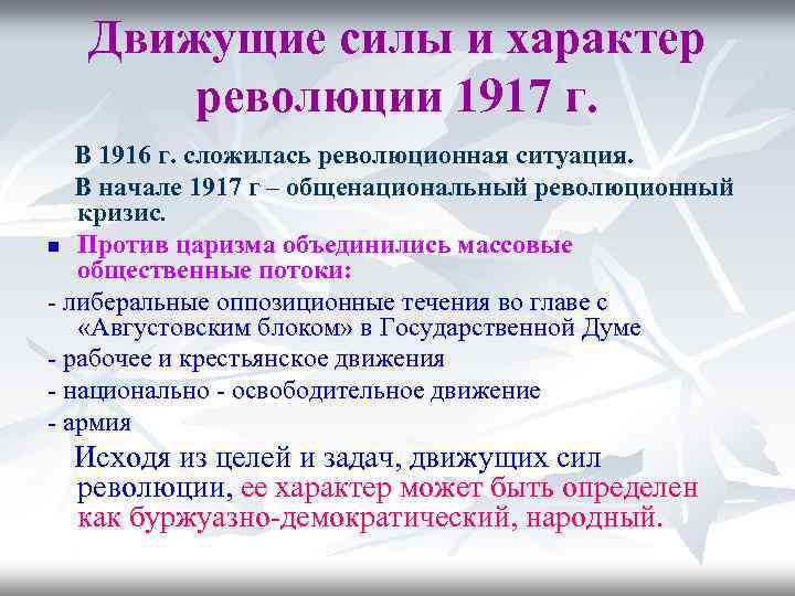 революционная ситуация это в истории