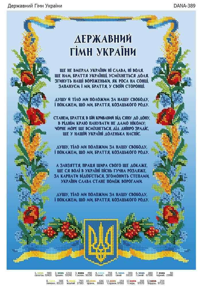 текст украинского гимна