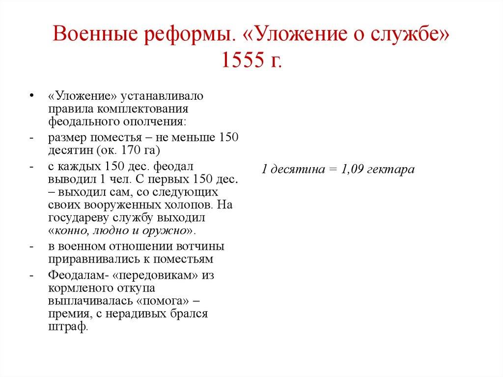 военная реформа 1550