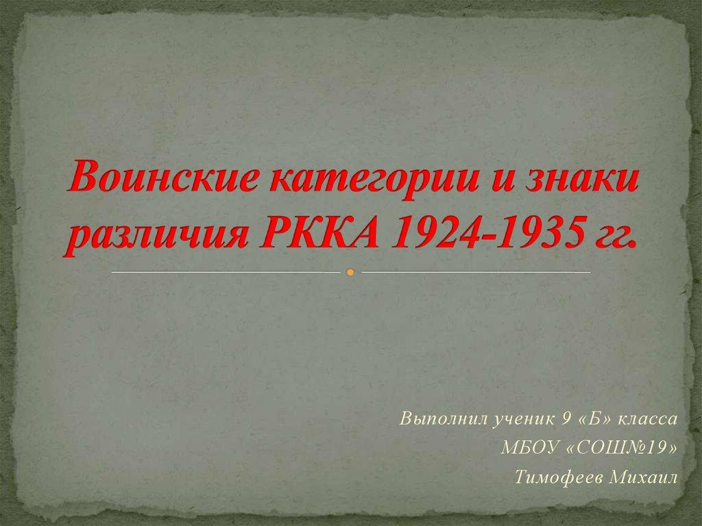 звания до 1943 года
