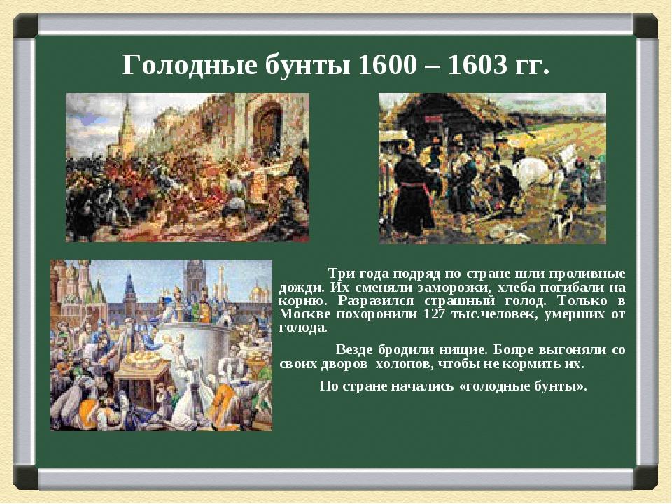 голод 1601 1603 причины и последствия