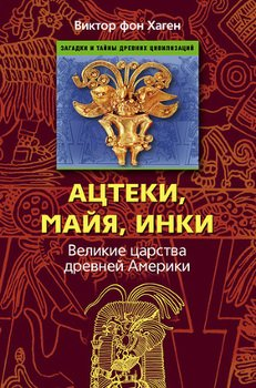 история царства славянского