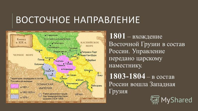 присоединение грузии к российской империи