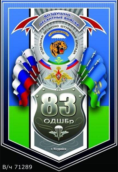 83 бригада вдв уссурийск