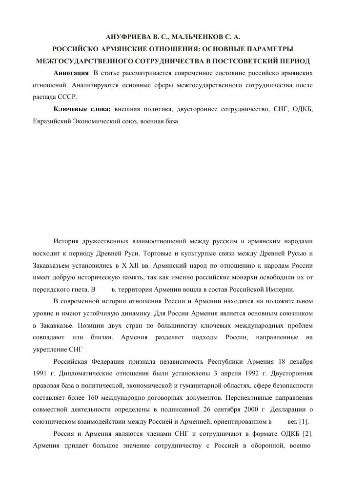отношения между россией и арменией